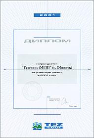 Главная Международный аэропорт Уфа